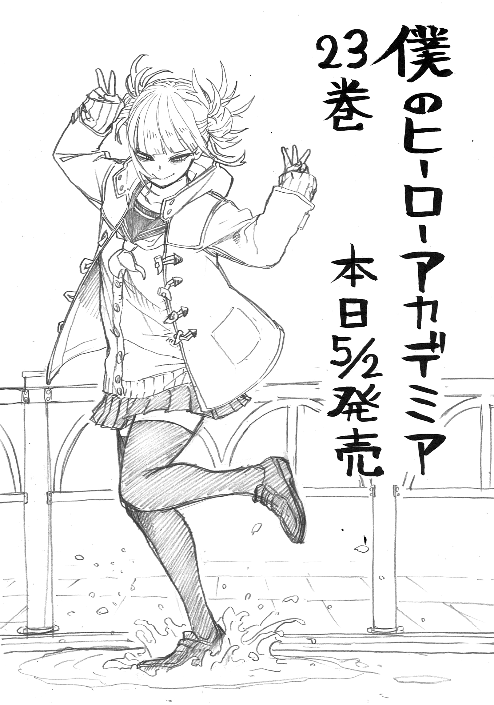 Volume 23 Sketch