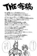 Volume 20 Art From Betten Court And Yoko Akiyama