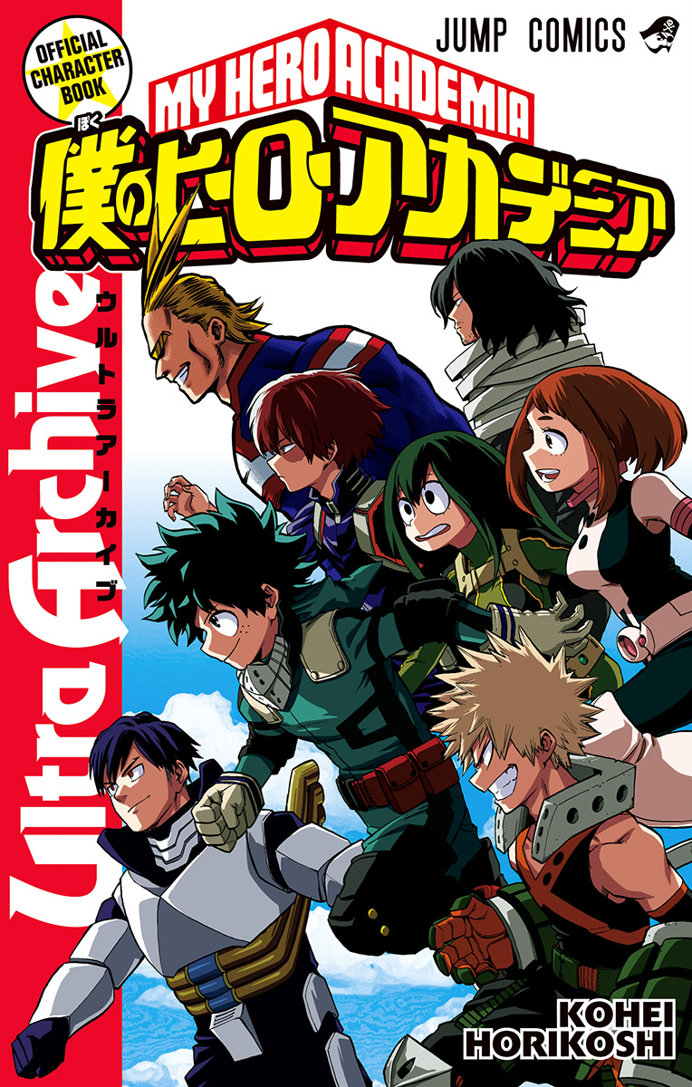 Image Ultra Archive Cover Png Boku No Hero Academia Wiki