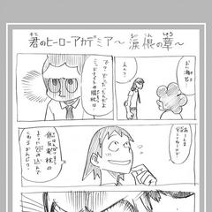 Mineta molesto con Sero.
