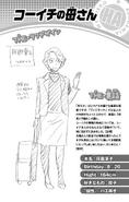 Volume 3 (Vigilantes) Shoko Haimawari Profile