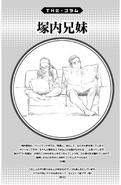 Volume 6 (Vigilantes) Column Naomasa and Makoto Tsukauchi