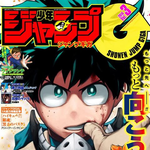 <i>Shonen Jump Giga</i> - Vol. 3, 2016.