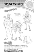 Volume 7 (Vigilantes) Christopher Skyline and Pamela Profile
