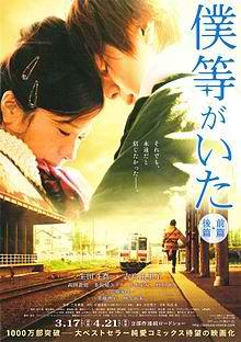 File:Bokura ga ita film poster.jpg