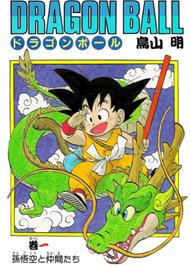 Bola de Drac vol. 1 jap