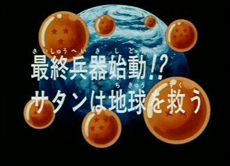 Episodi 252 (BDZ)