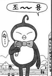 Intèrpret de l'himne de l'univers manga