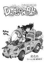 Capítol 6 Tankōbon