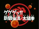 Episodi 94 (BD)