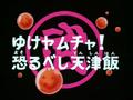 Episodi 88 (BD)