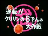 Episodi 91 (BD)