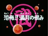 Episodi 89 (BD)