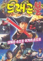 Bola de Drac (Corea)