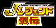 Logo JLegendRetsuden