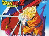 Bola de Drac Z Gaiden: Shin Saiyajin Zetsumetsu Keikaku - Uchū-Hen