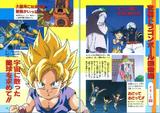 Secció Combats Goku arxius perfectes GT