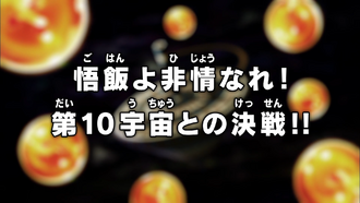 Episodi 103 (BDS)