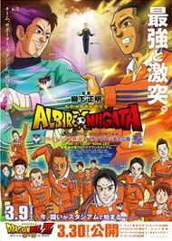 Poster BdD AlbireX Niigata