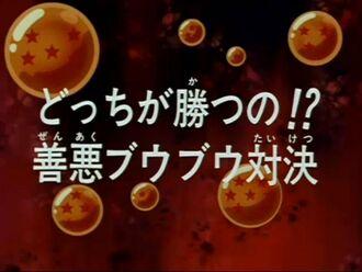 Episodi 255 (BDZ)