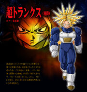 Trunks USG a BT3