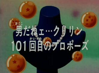 Episodi 117 (BDZ)