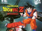 Bola de Drac Z: Idainaru Son Goku Densetsu