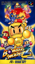 Super Bomberman 2 JP Box