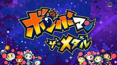 Bomberman the medal Trailer