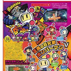 <i>Super Bomberman R</i> article scan