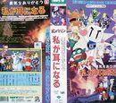 Bomberman: Yuuki o Arigatou Watashi ga Mimi ni Naru