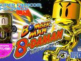 Bomberman B-Daman (video game)