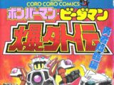 Bomberman B-Daman Bakugaiden (manga)