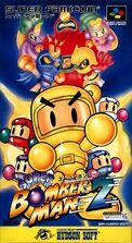 Super Bomberman 2 SFC A