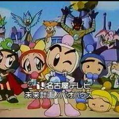 Bomberman B-Daman Bakugaiden opening scene