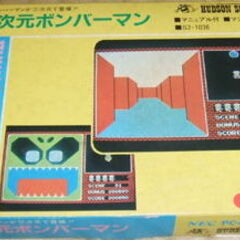 <i>3-D Bomberman</i> (PC-6001mkII) box