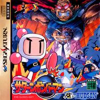 Bomberman SS (J) - Front