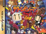 Saturn Bomberman Fight!!