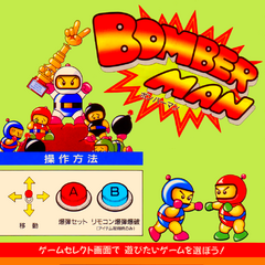 Flyer for <i>Bomberman</i>