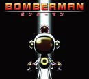 Bomberman 3DS