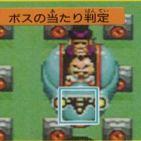 Uiteru V's collision area, as depicted in the <i>Super Bomberman</i> Guidebook