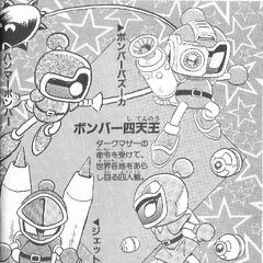 Four Bomber Kings in <i>BB-Daman Bakugaiden</i> manga First Book - homepage