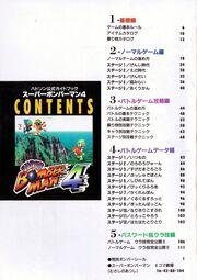 SB4GuidebookContents