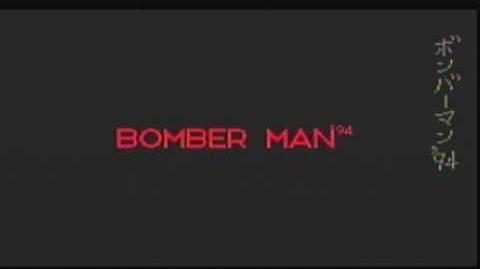 ボンバーマン'94 体験版を動かしてみた
