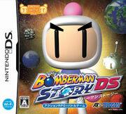 Bomberman Story DS Portada (Japonesa)