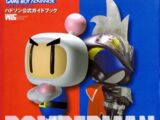 Bomberman Story Official Guide Book