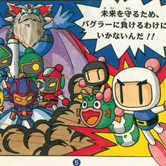 <i>Super Bomberman 4</i> manual image