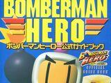 Bomberman Hero Official Guide Book