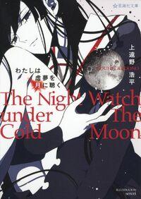 Nightwatch2