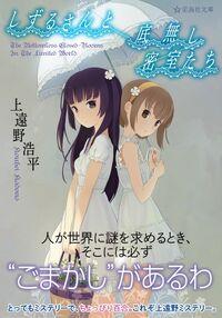 Shizuru2REPRINT
